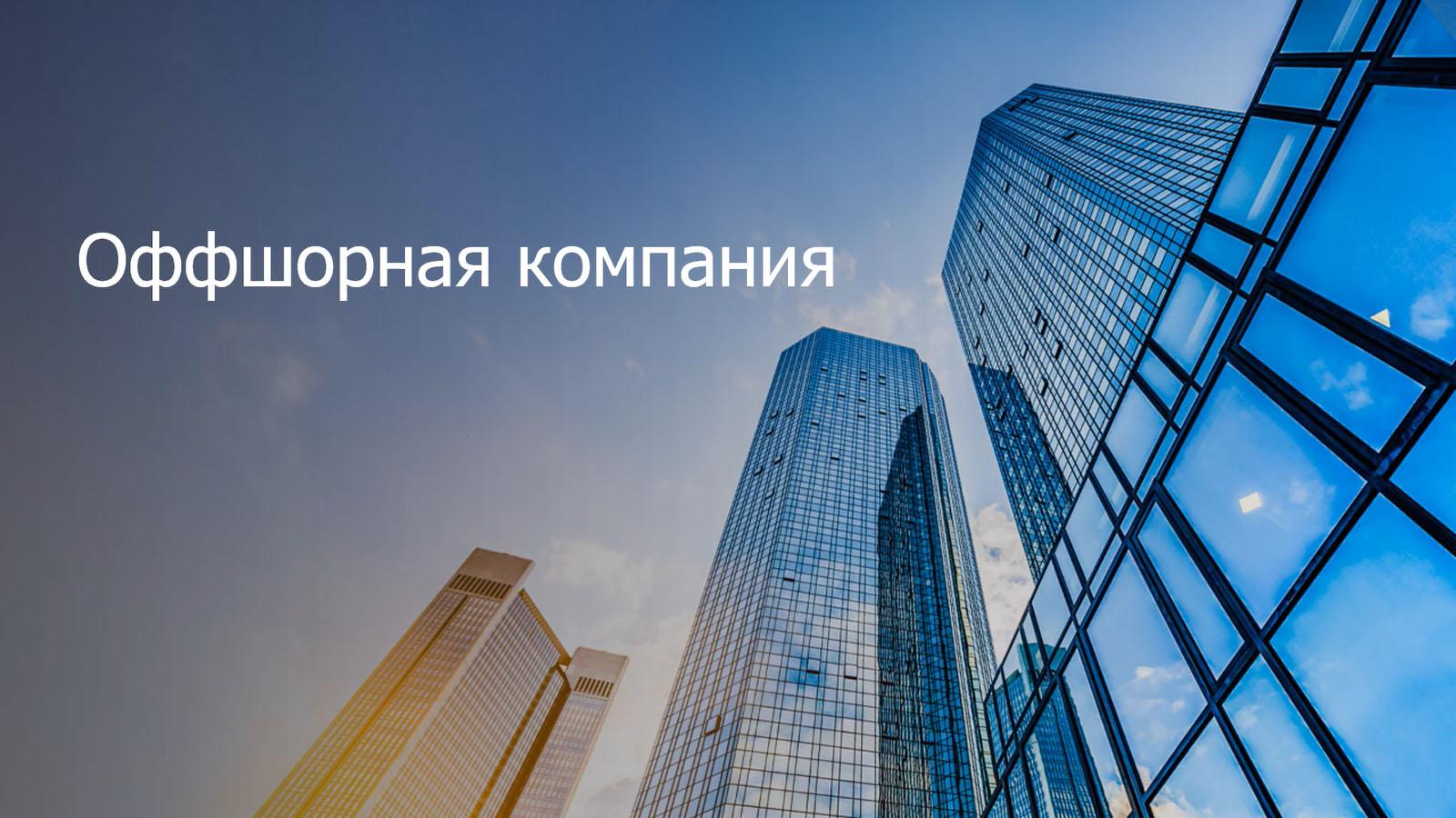 Оффшорная компания