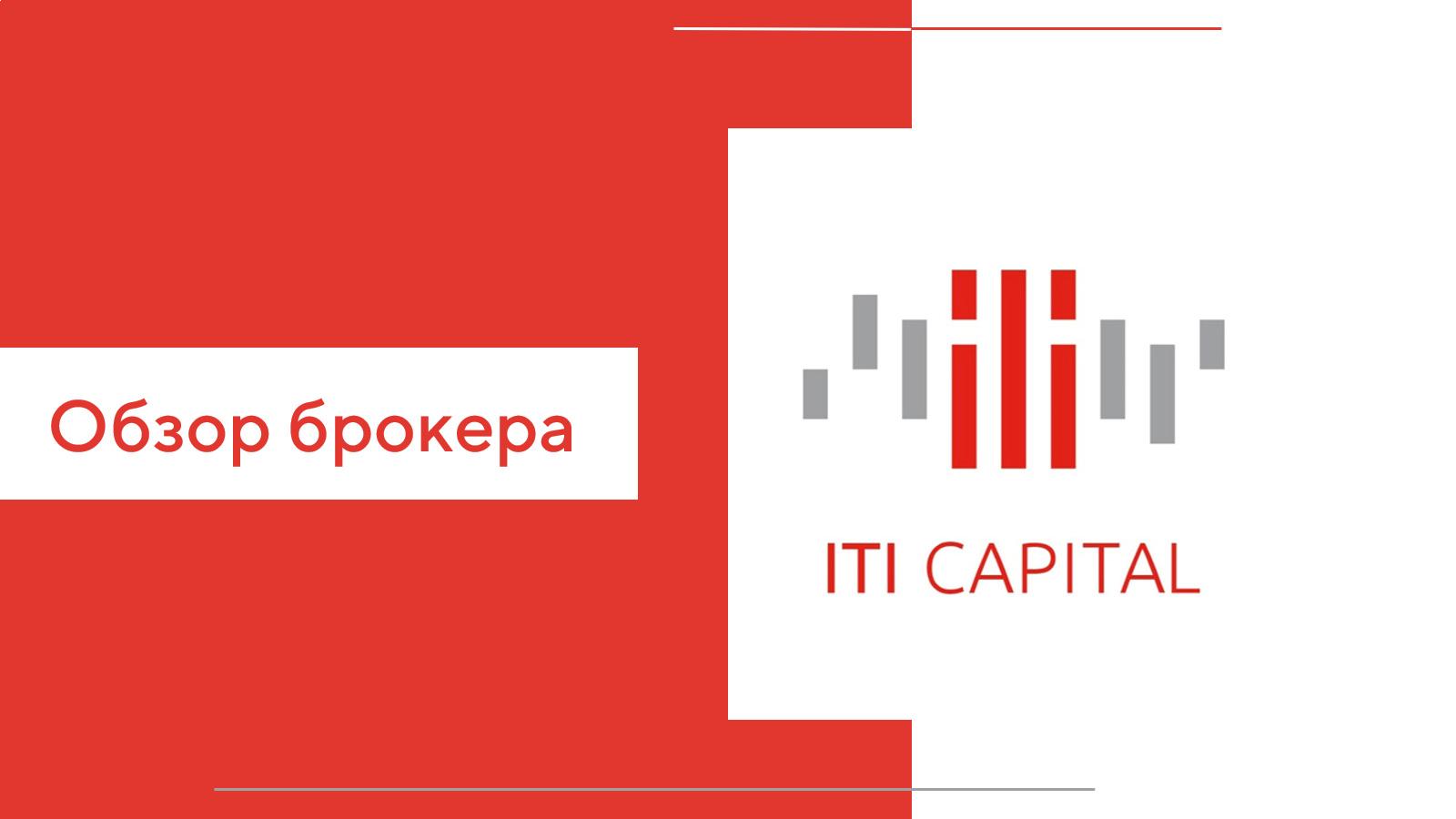 Обзор ITI Capital