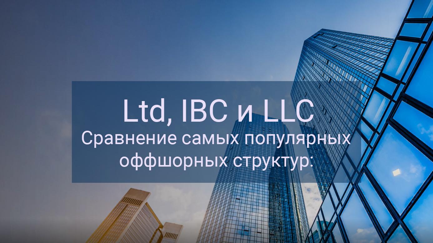 Сравнение Ltd, IBC и LLC