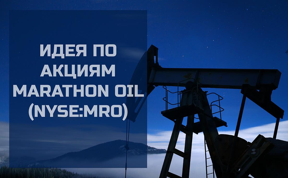Торговая идея по акциям Marathon Oil (NYSE: MRO)