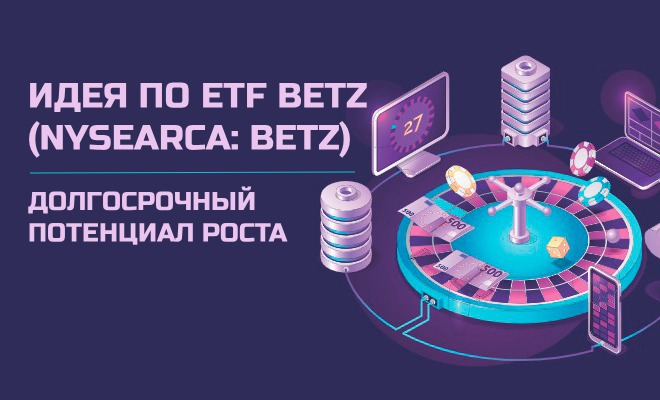 ETF BETZ – ставка на букмекеров и онлайн казино